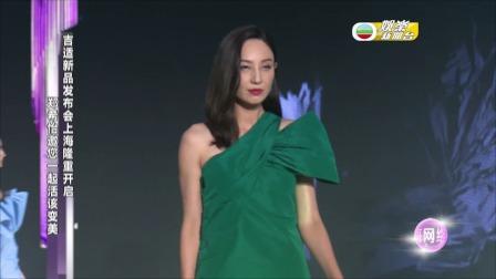吉适新品发布会上海隆重开启 郑希怡邀您一起活该变美