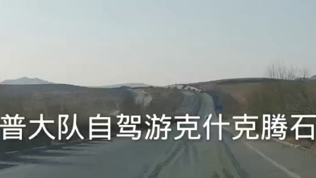 吉普大队自驾克什克腾旗石林景区随拍视频