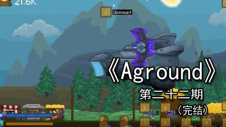 【煤灰】矮人王故事暂告一段落《Aground》第二十二期(完结)