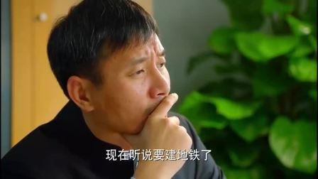 中国式关系:打着老年公寓的旗号,盖豪华别墅!就差沈主任一哆嗦