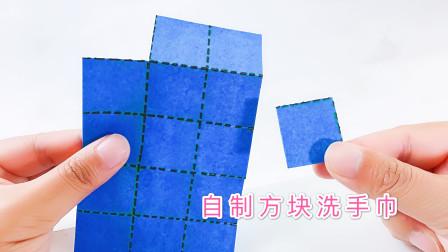 自制方块洗手巾,能撕下来洗手很好玩,制作简单携带方便