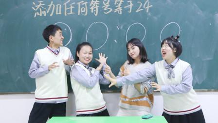 只添加符号使0000等于24,全班学生懵了,没想女学霸轻松搞定!