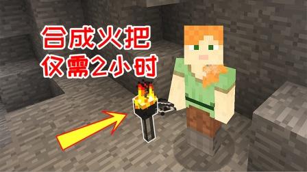 逃离黑暗06:为了合成一个火把,我玩了整整2个小时!