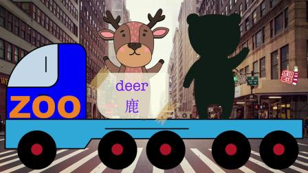 双语剪影认识卡车里运输的动物们,鹿和熊