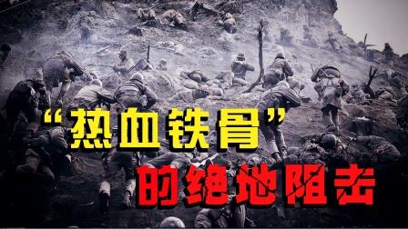"""""""铁原阻击战"""":扭转朝鲜战争态势的关键之战"""
