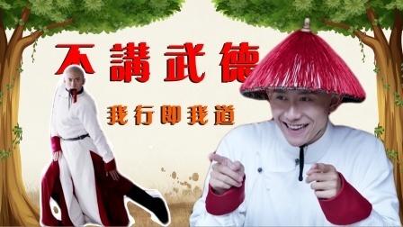 """鹿鼎记:""""混元派""""小桂子,不讲武德,爆笑来袭!"""