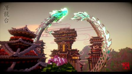 我的世界:5分钟展示超强国风建筑兮山岛,完美细节最强光影!