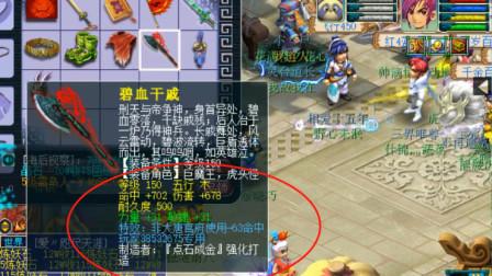 """梦幻西游:""""老王展示最强150神器斧头""""1080伤害很亮眼"""