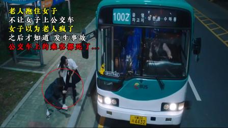 老人坚决不让女子上公交车,之后女子后怕,车上乘客都意外死亡