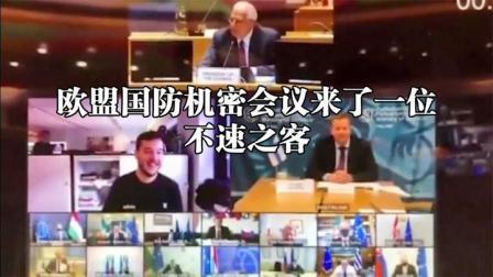 欧盟多国国防部长正召开机密会议,突然视频里出现了个陌生小伙
