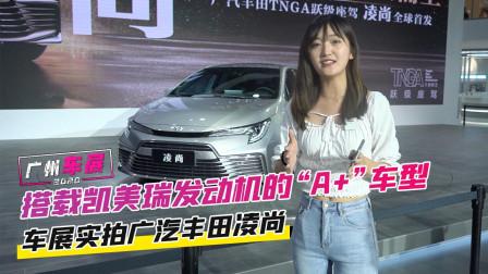 """广州车展: 搭载凯美瑞发动机的""""A+""""车型 车展实拍广汽丰田凌尚"""