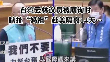 """台湾云林议员被质询时,瞎扯""""妈祖""""赴美隔离14天……"""