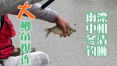 冬季下雨天野钓,你们最喜欢漂相来了,大鲫鱼连竿又双飞
