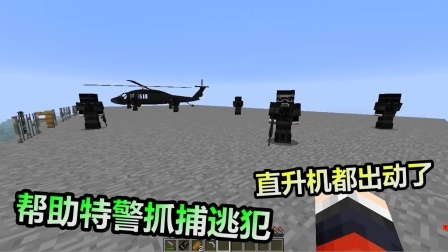 MC我的世界:又准备抓捕逃犯,连直升机都出动了,保证抓到他