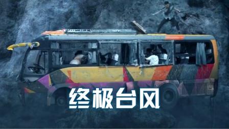 诡异台风突然降临,公交车被困悬崖极限逃生,国产灾难片