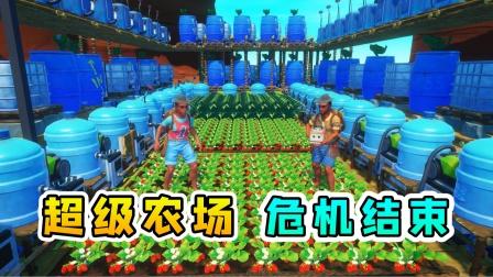 木筏求生联机302:超级农场建成,粮食危机彻底结束了!