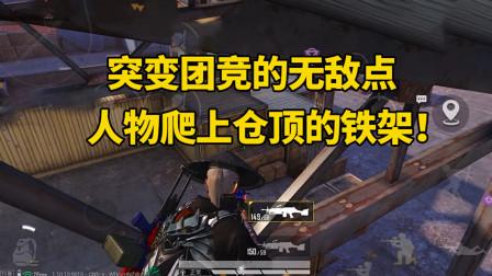 和平精英:突变团竞的无敌刷分点,人物爬上仓顶的铁架上!