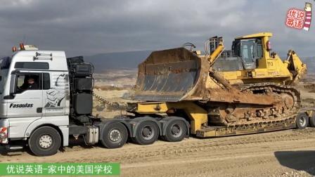 重型推土机是如何被装载运输的呢