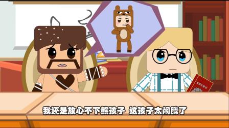 迷你大陆动画:熊孩子不学魔法不读书,被妈妈胖揍一顿