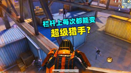 和平精英象昊:突变团竞的仓库栏杆上绝对的无敌吗 位置不错!