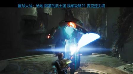 星球大战:绝地 陨落的武士团 视频攻略21 麦克楚尖塔