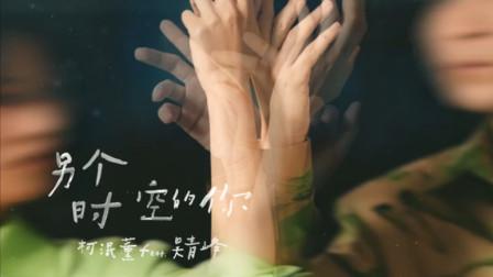 柯泯薰携手吴青峰 《另个时空的你》MV 感恩其曾带自己走过低潮
