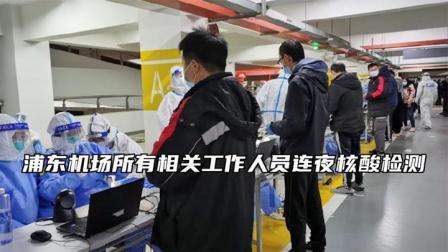 浦东机场所有相关工作人员连夜核酸检测