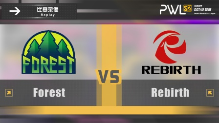 完美世界DOTA2联赛PWL S2 Forest vs Rebirth 第二场 11.20