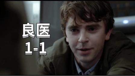 豆瓣评分9.2年度热剧《良医》,超越原版的逆袭之作!