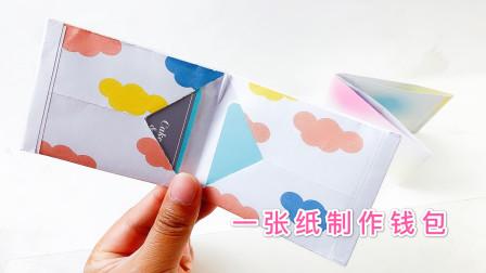 用一张纸折钱包,步骤清晰学习简单,制作方便简约好看