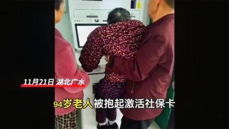 94岁老人被抱起激活社保卡,银行:已登门道歉