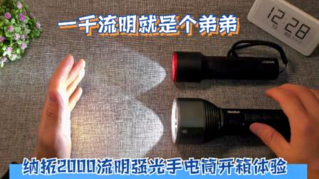 一千流明手电筒它就是个弟弟,纳拓户外强光手电筒开箱体验