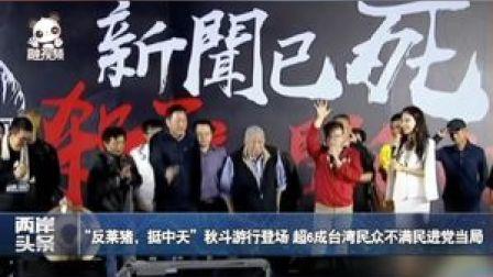 """""""反莱猪,挺中天""""秋斗登场 超6成台湾民众不满民进党 #台湾"""