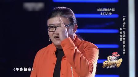 好歌曲:顶尖乐手配硬核摇滚,刘欢助力把《午夜快车》推上顶峰!