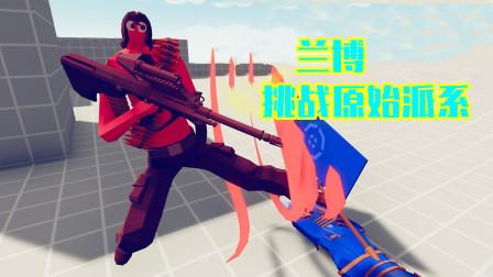 全面战争模拟器游戏 快枪手兰博对战各个部落人物