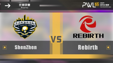 完美世界DOTA2联赛PWL S2 SZ vs Rebirth 第二场 11.21