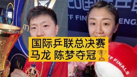 国际乒联总决赛:陈梦四连冠、马龙第六次登顶