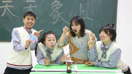 老师和学生玩吹纸牌游戏,输的人惩罚吃一口老干妈,过程太逗了