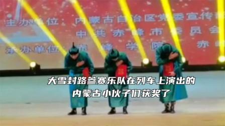 大雪封路参赛乐队在列车上演出的内蒙古小伙子们获奖了