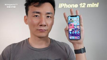 苹果iPhone 12 mini生活体验:特殊存在的手机,购买需谨慎