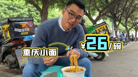 26元一碗的重庆街头小面,还是本地人推荐的,我被坑了吗?