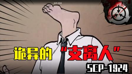 """SCP-1924:混乱的""""支离人"""",没见过如此奇怪的scp !"""