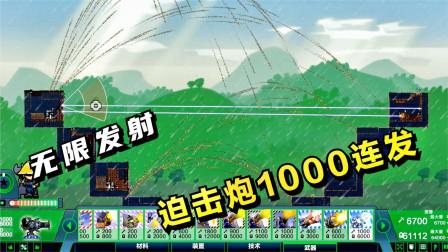 进击要塞:迫击炮1000连发,满屏都是迫击炮!