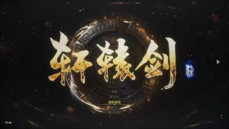 【轩辕剑:柒】终