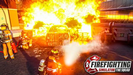 模拟消防英豪 #5:首次遇到车辆失火 使用二氧化碳灭火器灭火 | Firefighting Simulator - The Squad