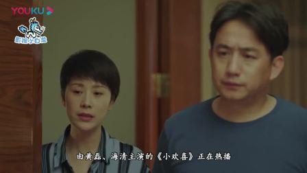 小欢喜:英子成绩下滑疏远老爸,乔卫东却一点都不伤心,有喜事发生