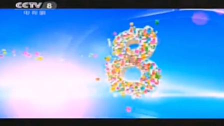 0001.哔哩哔哩-CCTV-8中央电视台电视剧频道2013宣传片