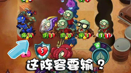 奥尼玛:植物大战僵尸英雄加成血战变身流!惊险万分的绝杀翻盘!