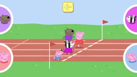 障碍赛佩奇和小伙伴都获得第一名。小猪佩奇游戏