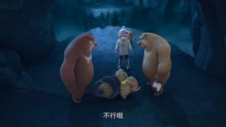熊出没:山洞突然崩塌,熊二差点过不去,真是吓人